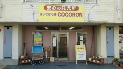 きっずはうすココロン