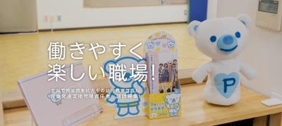 児童発達支援スクール コぺルプラス平井教室