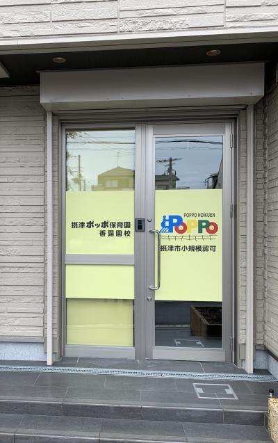摂津ポッポせんりおか保育園(仮称)