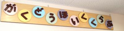 葛飾学園 西亀有小学童保育クラブ ≪学童指導員/契約社員≫