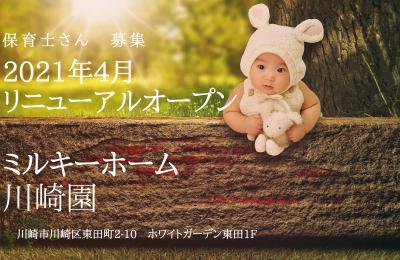 ミルキーホーム川崎園・調理員さん募集!