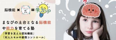 クレイススキルスラボ(仮)(放課後等デイサービス)お祝い金10,000追加!