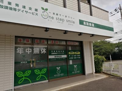 One step smile座間教室