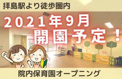 【拝島駅徒歩10分】2021年9月リニューアル♪院内保育園の保育士さん募集