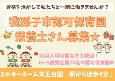 【栄養士さん募集!】天王台駅徒歩4分☆ミルキーホーム天王台園
