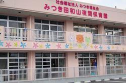 みつき田和山夜間保育園