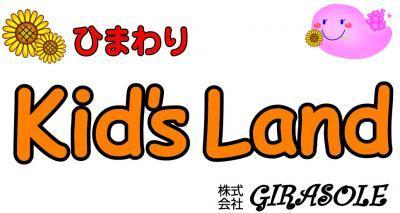 ひまわり Kid's Land ≪パート≫