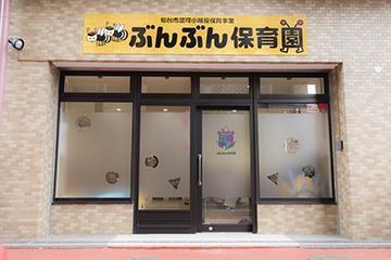 ぶんぶん保育園(仙台市小規模認可)