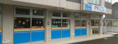 小規模保育キッズフィールド東大島駅前園