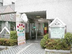 不動児童館(目黒区運営委託)