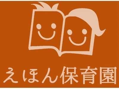 【2019年4月新規開園】大井町えほん保育園