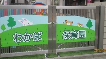 川口 わかば保育園(小規模保育事業)