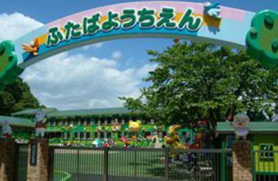 【週3日~OK♪/午後から勤務♪】ふたば幼稚園\2020年4月開始/