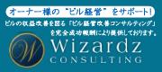 ウィザーズコンサルティング株式会社