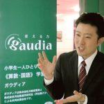 gaudia_001
