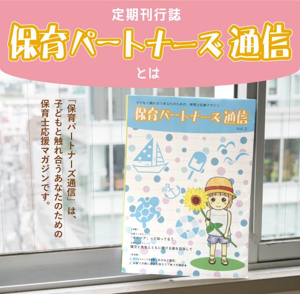 hoikupt_tsuushin_001