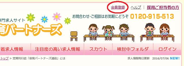 hoikupt_tsuushin_002