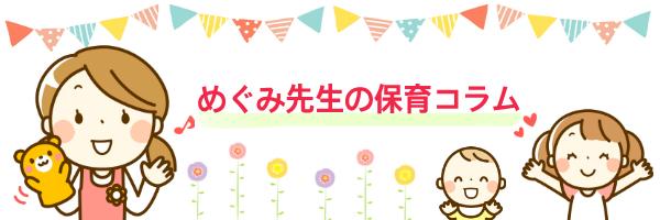 megu_top_banner