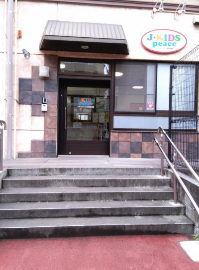 Jキッズピース三宿保育園